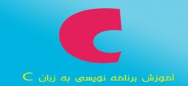 C programing language