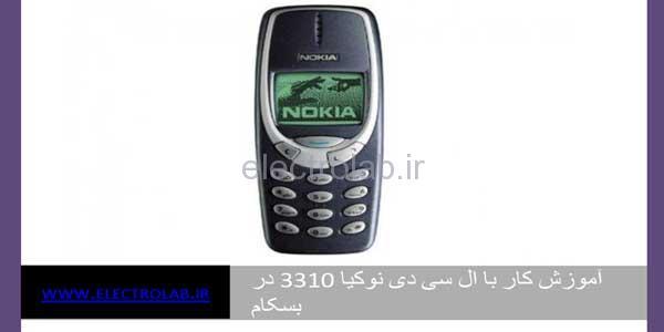 Photo of راه اندازی LCD نوکیا 3310