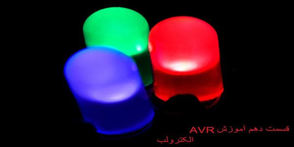 Photo of آموزش میکروکنترلر AVR قسمت دهم (راه اندازی کلید با AVR)