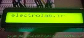 lcd-کاراکتری الکترولب