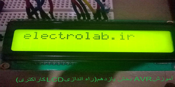 Photo of آموزش AVR قسمت یازدهم (راه اندازی LCD کاراکتری)