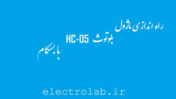 Photo of راه اندازی ماژول بلوتوث HC-05 با بسکام