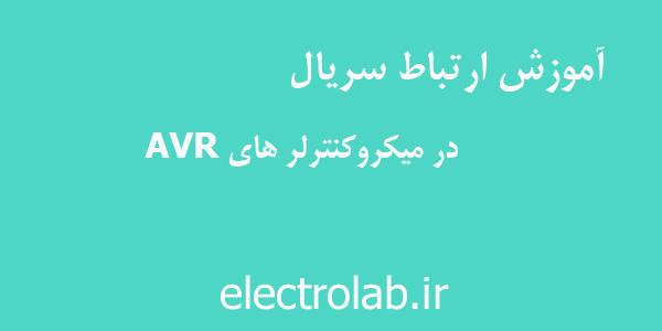 Photo of آموزش AVR: ارتباط سریال AVR (قسمت1)