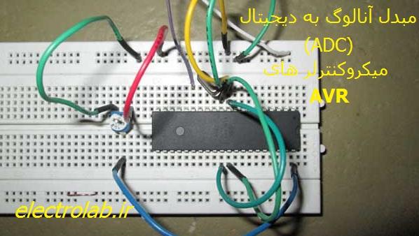 Photo of آموزش AVR: مبدل آنالوگ به دیجیتال (ADC) میکروکنترلر هایAVR
