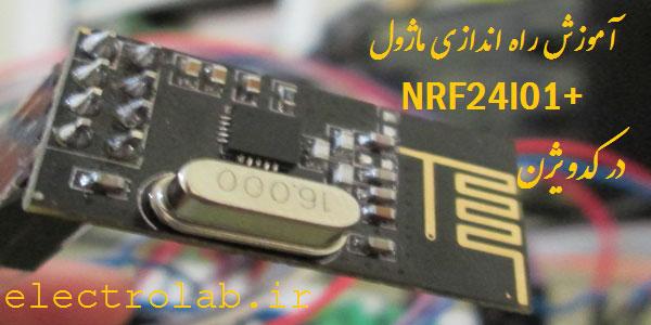 Photo of راه اندازی ماژول NRF24L01 در کدویژن