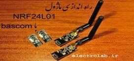 nrf24l01-الکترولب