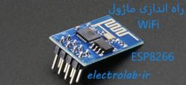 راه-اندازی-ماژول-ESP8266-WiFi