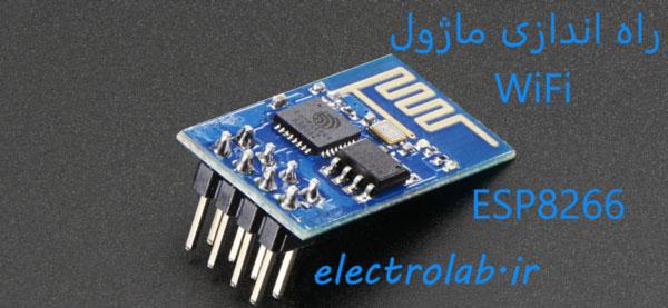 Photo of راه اندازی ماژول ESP8266 WiFi (قسمت اول)