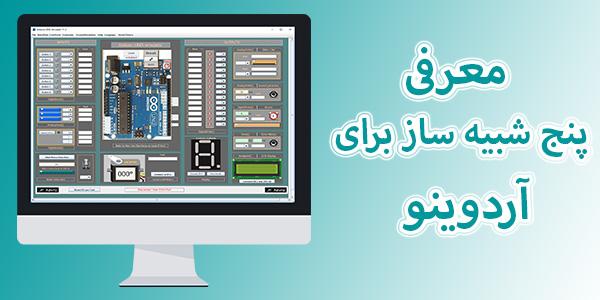 Photo of معرفی 5 شبیه ساز برای آردوینو